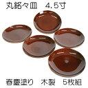 丸銘々皿4.5寸(春慶塗り) 和菓子 菓子皿 茶会 漆塗り 木製