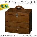 コスメティックボックス(メイクボックス)5344 三面鏡 収納 木製 引き出し