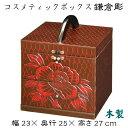 コスメティックボックス(メイクボックス)9192 鏡 収納 木製 引き出し 鎌倉彫 和風