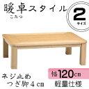 Home Decor, Bedding, Shelves - 暖卓 スタイル(ねじ止め)幅120cm 長方形 ナラ突き板張り 高さ調節 木製 つくえ 送料無料 こたつ テーブル 座卓