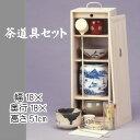 桐 短冊箱揃(茶道具セット)送料無料 茶碗 茶筅 茶さじ 棗 木製 野点 持ち運び 茶箱