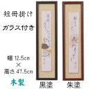 短冊額(黒塗り・朱塗り)ガラス付き 額 木製 短冊掛け 和風 趣味