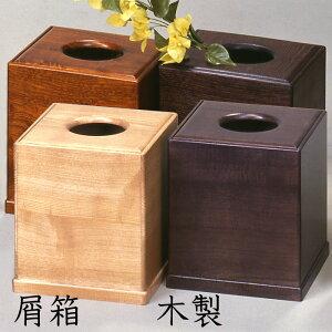 屑箱(ケヤキ塗・時代塗・白木塗・オール色)木製 蓋付き くずばこ ごみばこ ゴミ箱 ブラウン ダストボックス フタ付き 和風 小さめ