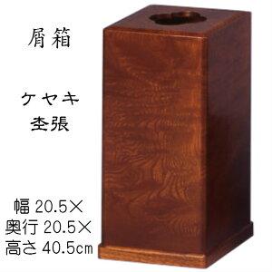 屑箱(ケヤキ杢張)木製 蓋付き くずばこ ごみばこ ゴミ箱 ブラウン ダストボックス フタ付き 和風 大きめ