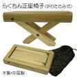 らくちん正座椅子 折りたたみ 袋付き 茶会 木製 05P28Sep16