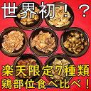 【世界初?!】【送料無料】選べる!鶏の部位食べ比べ!究極炭火焼7種詰め合わせセット