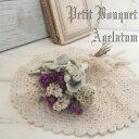 Petit Bouquet Agelatum /アゲラタムのプチブーケ・ドライフラワーブーケ