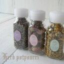 Dry Herb 3種セット /ローズ・カモミールジャーマン・ラベンダーのミニボトル3本セット