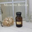 メディシンボトル / レトロな薬瓶風保存瓶 ラベル付き