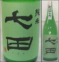 【七田】純米 おりがらみ 1800ml