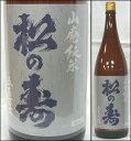 栃木・松井酒造店【松の寿】山廃純米 五百万石 1800ml