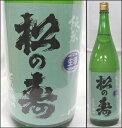 松の寿(日本酒)