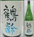 【鶴齢】純米吟醸1800ml