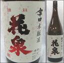 福島・花泉酒造【花泉】本醸造辛口1800ml