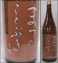 栃木・松井酒造店【松の寿】純米 とちぎ酒14 八割八分 ひやおろし1800ml