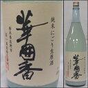 華囲香(かいか) 純米にごり生原酒