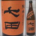 佐賀・天山酒造 七田(しちだ) 純米 雄町 七割五分 ひやおろし720ml