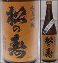 栃木・松井酒造店【松の寿】純米吟醸 山田錦55% 限定原酒 720ml