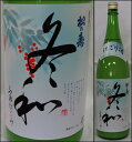 栃木・松井酒造店【松の寿】冬和(ふゆなごみ)にごり酒 1800ml