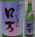 福島・花泉酒造・ロ万シリーズ【しもふりロ万】純米吟醸 うすにごり生原酒(熟成)720ml
