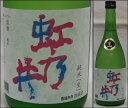 栃木・虎屋本店【虹乃井】純米 無濾過生原酒 五百万石60% 720ml