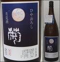 栃木・虎屋本店【菊(きく)】本醸造原酒 ひやおろし 1800ml