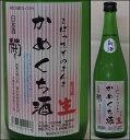 栃木・虎屋本店【菊(きく)】かめくち酒 しぼったそのまんま生 720ml