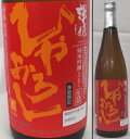 栃木・井上清吉商店 澤姫(さわひめ) 純米吟醸 ひやおろし 生詰 720ml