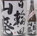 宮城・萩野酒造【日輪田】山廃純米 ひやおろし720ml