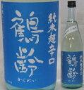 新潟・青木酒造【鶴齢】純米超辛口 美山錦60% 生原酒 720ml