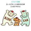 どうぶつ王国のみんなでドライブ(カーマグネット)KIDS IN CAR(シロクマたち)( どうぶつ かわいい マグネット BABY CHILD KIDS 男の子 女の子 車 ステッカー シール 赤ちゃんが乗っています 取り外し自在 運転 出産祝い 出産準備 プチギフト 吸盤 日本製 )