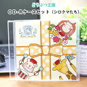 楽天Kikka for motherどうぶつ王国の思い出いっぱい【CD-Rケースセット・シロクマたち】