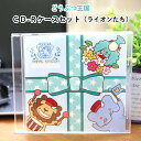 楽天Kikka for motherどうぶつ王国の思い出いっぱい【CD-Rケースセット・ライオンたち】
