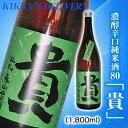 山口県 永山本家酒造場 貴 濃醇辛口純米酒80 1800ml