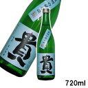 貴 特別純米 720ml山口県 永山本家酒造場
