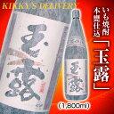 日本酒, 烧酒 - 玉露 本甕仕込 1800ml