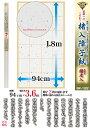 ■素材へのこだわり、質感へのこだわり!■『和紙の極 楮入障子紙 SK-122 楮皮入 94cmx3.