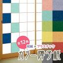 カラー障子紙『プラカ障子(全12色)』組み合わせてオリジナルのデザインに!(95cm×185cm)【おしゃれな色つき プラスチック】10P01Oct16