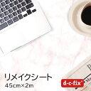 【在庫限り】インテリアシール d-c-fix 大理石調 マーブルピンク 45cm巾×2m カッティングシート リメイクシート シールドイツ製 デコスタイル/945-2578