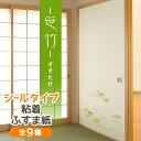 ふすま紙 シールタイプ『笹竹』涼しげな露草と爽やかな笹竹(95cm×185cm/1枚入)襖紙 粘着タ