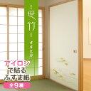 ふすま紙 アイロンで貼るタイプ『笹竹』涼しげな露草と爽やかな笹竹(95cm×185cm/2枚入)襖紙