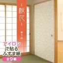 ふすま紙 アイロンで貼るタイプ『桜花』パール地に上品な白の桜柄(95cm×185cm/2枚入)襖紙 モダン おしゃれ AT-509