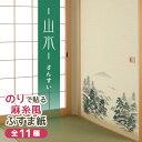 糸入りふすま紙『山水(さんすい)』伝統と格調を感じさせる和柄(95cm×203cm/2枚入)のりで貼る襖紙 麻糸風 SF-253 10P05Nov16