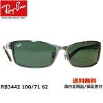 [Ray-Ban レイバン] RB3442 100/71 [サングラス]