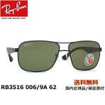 [Ray-Ban レイバン] RB3516 006/9A 62[偏光] [サングラス]