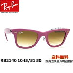 [Ray-Ban レイバン] RB2140 1045/51 50