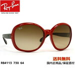 [Ray-Ban レイバン] RB4113 730 64