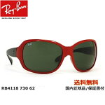 [Ray-Ban レイバン] RB4118 730 62