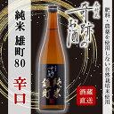 日本酒 木村式奇跡のお酒 純米 雄町 80 720ml 辛口