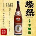 日本酒 燦然 上撰 本醸造 1.8L